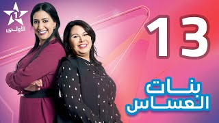 Bnat El Assas - Ep 13 بنات العساس - الحلقة