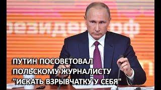 Путин посоветовал польскому журналисту «искать взрывчатку у себя»