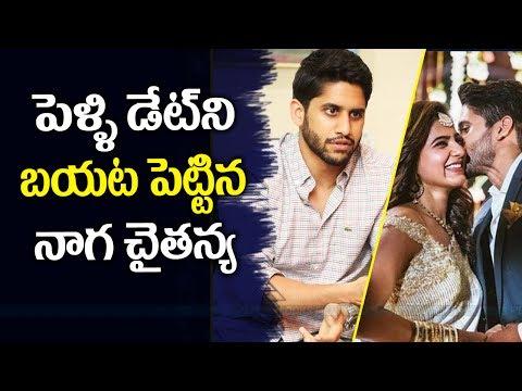 Naga Chaitanya And Samantha Ruth Prabhu's Wedding Date Set   Naga Chaitanya Reveals Marriage Date