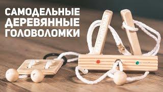 Самодельные Деревянные Головоломки / Пытаюсь Решить
