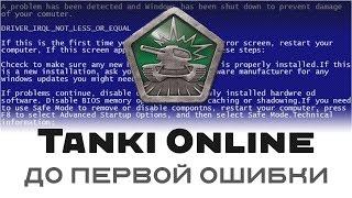 Tanki Online до первой кретинической ошибки Фриз М3 Хорнет М3