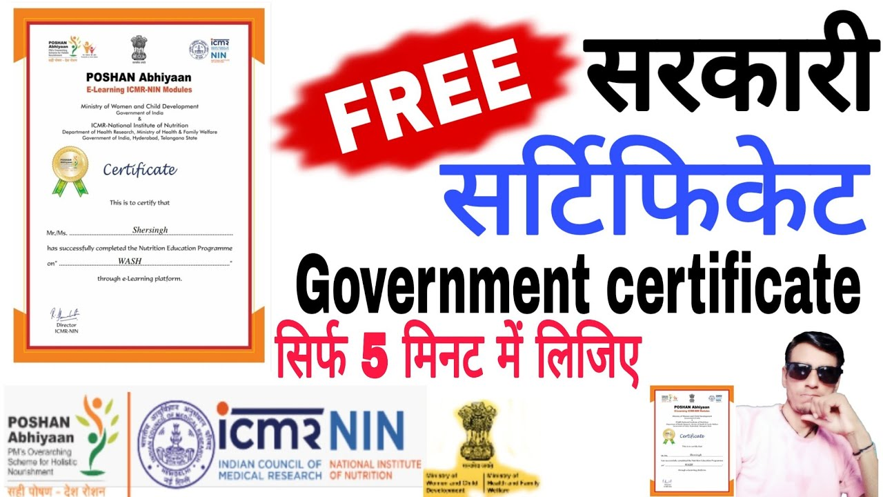 Free Government E Learning Certificate In 5 Minute Icmr Nin Poshan I Free Government Online Course Youtube