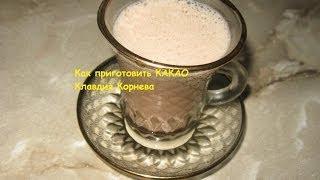 Как приготовить КАКАО(Сегодня приготовим КАКАО., 2014-02-07T08:17:30.000Z)