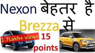 Tata Nexon vs Maruti Brezza:15 फीचर्स  जिनपे Nexon ,Brezza  से बेहतर है