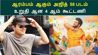 Ajith 58 updates | Again 'Thala 58' joints with director siva? | Official ajith 58
