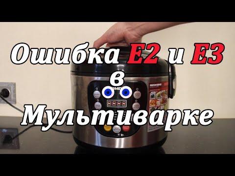 Е3 ошибка на мультиварке