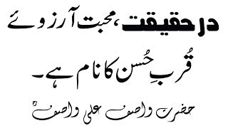 Wasif Ali Wasif Book Dil Darya Samandar