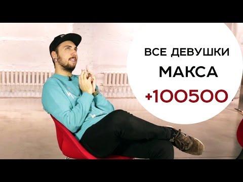 Сколько девушек было у Макса +100500 | Школа ВидеоБлоггеров