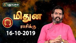 Rasi Palan | Midhunam | மிதுன ராசி நேயர்களே! இன்று உங்களுக்கு…| Gemini | 16/10/2019