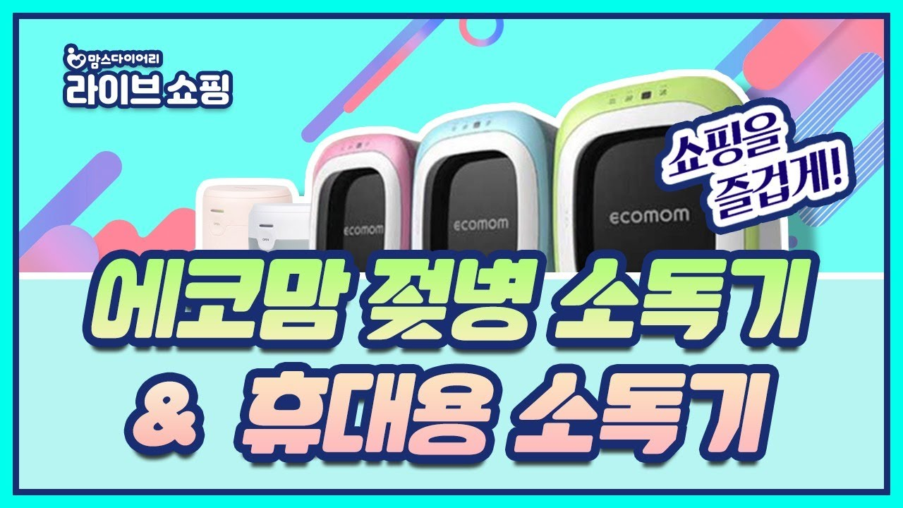 맘스라이브쇼핑│에코맘젖병소독기, 휴대용소독기레이