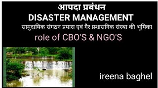 Disaster management role of CBO'S and NGO