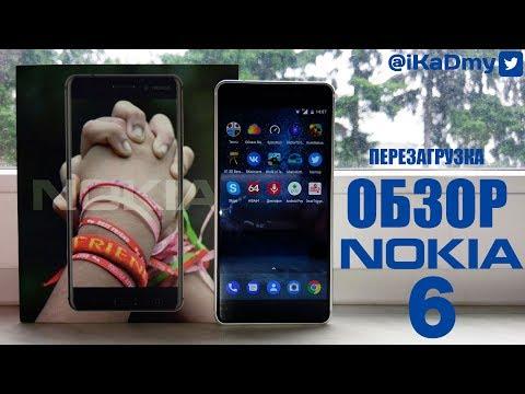 Обзор Nokia 6: Перезагрузка! 1/2