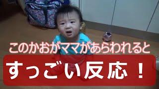 赤ちゃんおもしろ動画☆ママが現れた時にすごい反応!! thumbnail