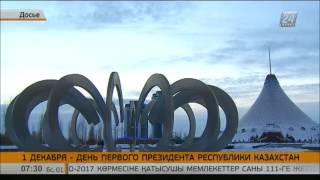 1 декабря - День Первого Президента Республики Казахстан