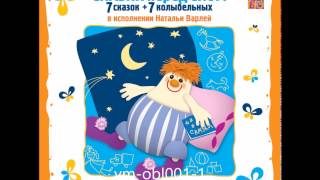 Сказки перед сном Воскресенье Слон Исполняет Наталья Варлей