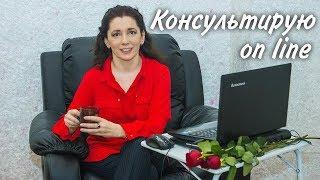 Психолог онлайн. Пример моей психологической консультации онлайн.