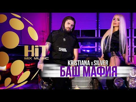 Смотреть клип Kristiana X Silver - Bash Mafia