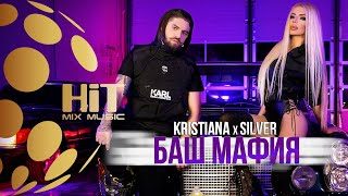 KRISTIANA x SILVER - BASH MAFIA / КРИСТИАНА x СИЛВЪР - БАШ МАФИЯ [Official Video 2020]