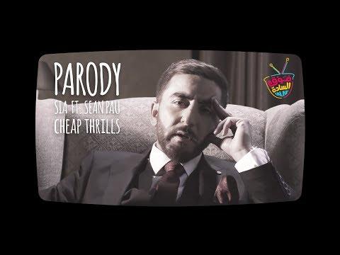 sia - cheap thrills ft. sean paul فوق...
