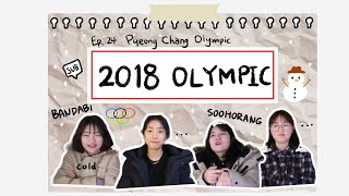 "South Korean Girls react to ""2018 Winter Olympic"" in PeyongChang with 7Hashtags#"