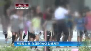 전두환 손녀딸, 외국인학교 부정입학 의혹_120919_채널A NES