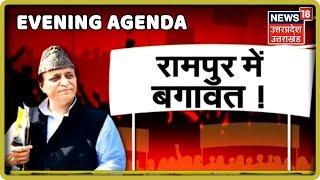 Evening Agenda | मुश्किल में क्यों Rampur के संसद Azam Khan?