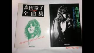 森田童子 - 逆光線