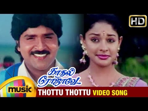 Kadhal Rojave Tamil Movie Songs HD | Thottu Thottu Video Song | George Vishnu | Pooja | Ilayaraja