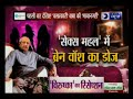 दिल्ली में अय्याश बाबा का 'सेक्स-महल' ! Whoremonger Baba's 'Sex-Palace' in Delhi || India News