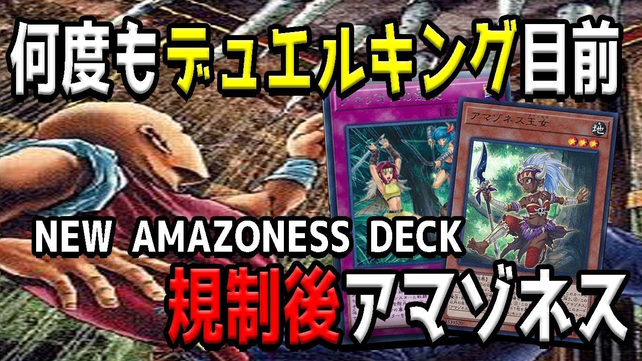 規制後も強さ健在! 新アマゾネスデッキ New Amazonness【遊戯王 デュエルリンクス】【Yu-Gi-Oh! Duel Links】