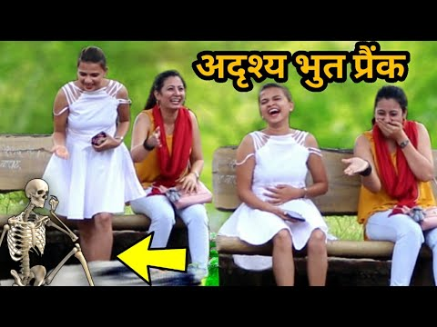 Tripping Over Nothing Prank | Invisible Bhoot Prank ||Funny Pranks || Prank Shala
