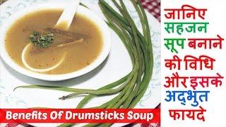 जानिए सहजन सूप बनाने की विधि और इसके अद्भुत फ़ायदे-Best Healthly सूप रेसिपी -Weight loss,skin,Anemai
