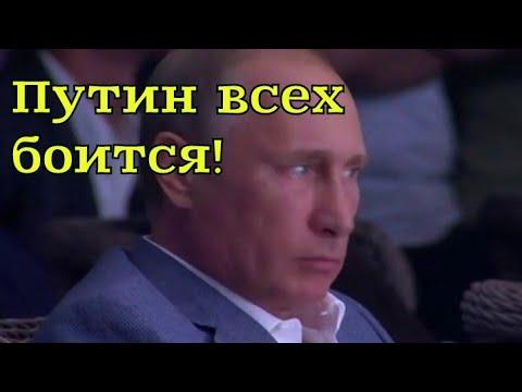 Путин всех боится!