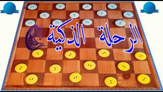 """تعلم اسرار لعبة الضامة المغربية   (لعبة الداما)""""🔥💰!!   خطط لعبة الداما   لعبة الداما الجزائرية screenshot 5"""