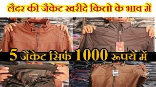 सबसे सस्ती लैदर की जैकेट Jacket Wholesale Market in Delhi,Jacket Manufacturer In Delhi,Factory Rate
