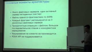 Лекция 1   Технологии хранения и обработки больших объёмов данных   Дмитрий Барашев