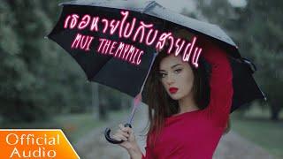 เธอหายไปกับสายฝน - Mui Themymic (Official Audio Reupload)