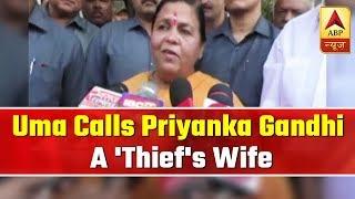 Zuban Par No-Lagam: Uma Bharti Calls Priyanka Gandhi A 'Thief's Wife' | ABP News