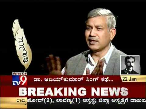 TV9 NANNA KATHE WITH DGP AJAY KUMAR SINGH - Full