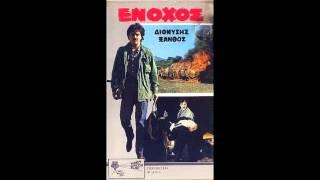 ΕΝΟΧΟΣ (1985) τραγουδι τιτλων αρχης