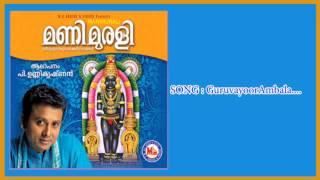 GURUVAYOORAMBALA | Manimurali | Hindu Devotional Songs Malayalam | Sree Krishna Songs