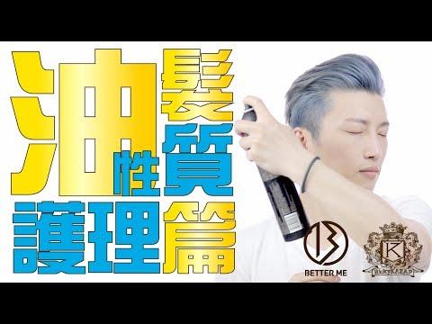 油性髮質 (護理&造型篇)  | RickyKAZAF