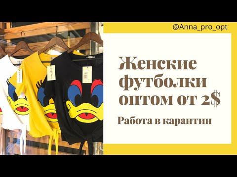 Магазин женских футболок от 2 $. Работа оптовых магазинов в карантин в Турции.