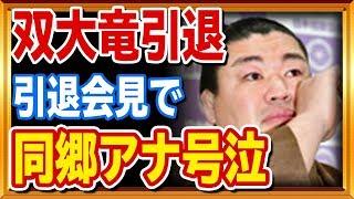 福島出身 双大竜が引退…その会見で同郷のNHK三瓶宏志アナが思わず…