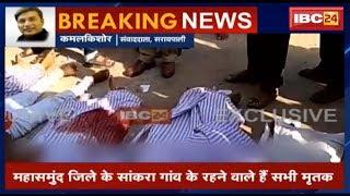 Big Accident in Saraipali: तेज रफ्तार Truck से जा भिड़ी दर्शनार्थियों से भरी Scorpio | 10 की मौत