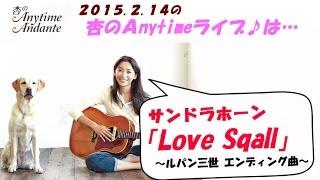 峰不二子のテーマ(ルパン3世 エンディング曲) ラブスコール(Love Sq...