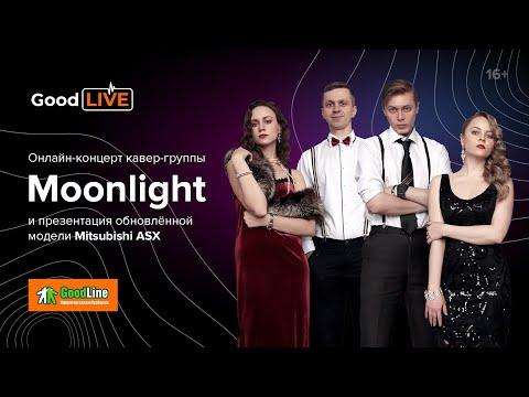 Онлайн-концерт кавер-группы «Moonlight»