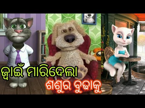 Odia Cartoon Comedy Video odia movie papu comedy Talking Tom story || Odia khati funny viral video