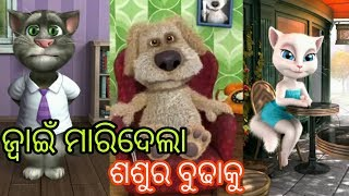 Odia Cartoon-Comedy-Video-odia Film papu Komödie Talking Tom story || Odia khati witzigen viral-video