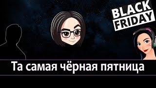 Та самая черная пятница | mozol6ka, Yusha, Enjoy the silence